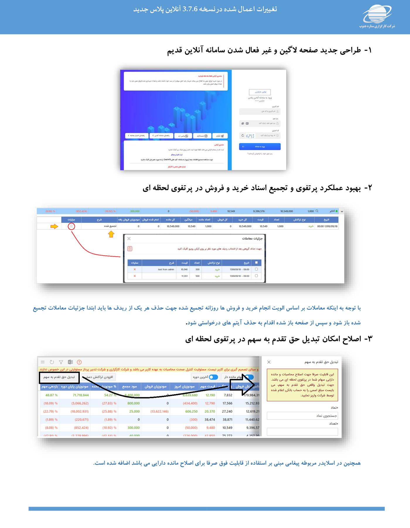 آنلاین پلاس