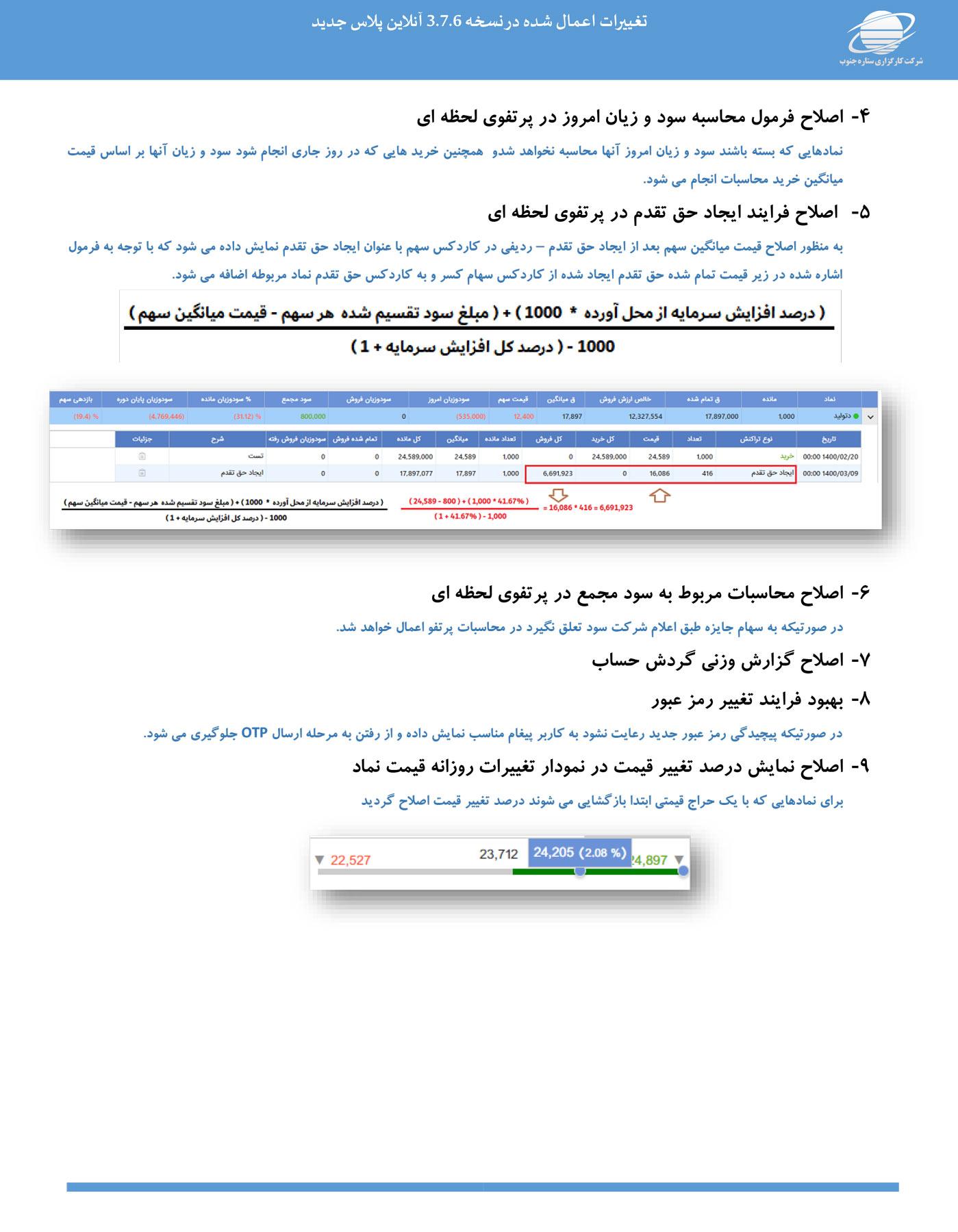 نسخه آنلاین پلاس